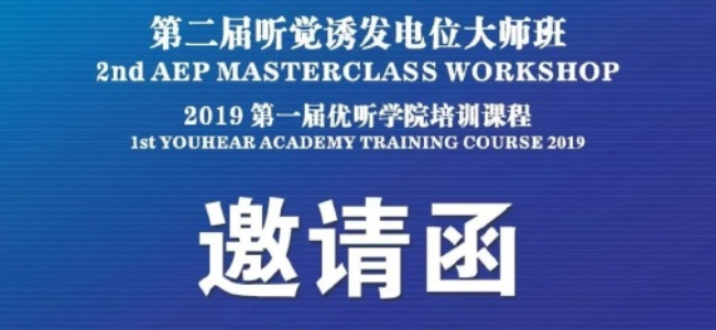2nd AEP Workshop in China