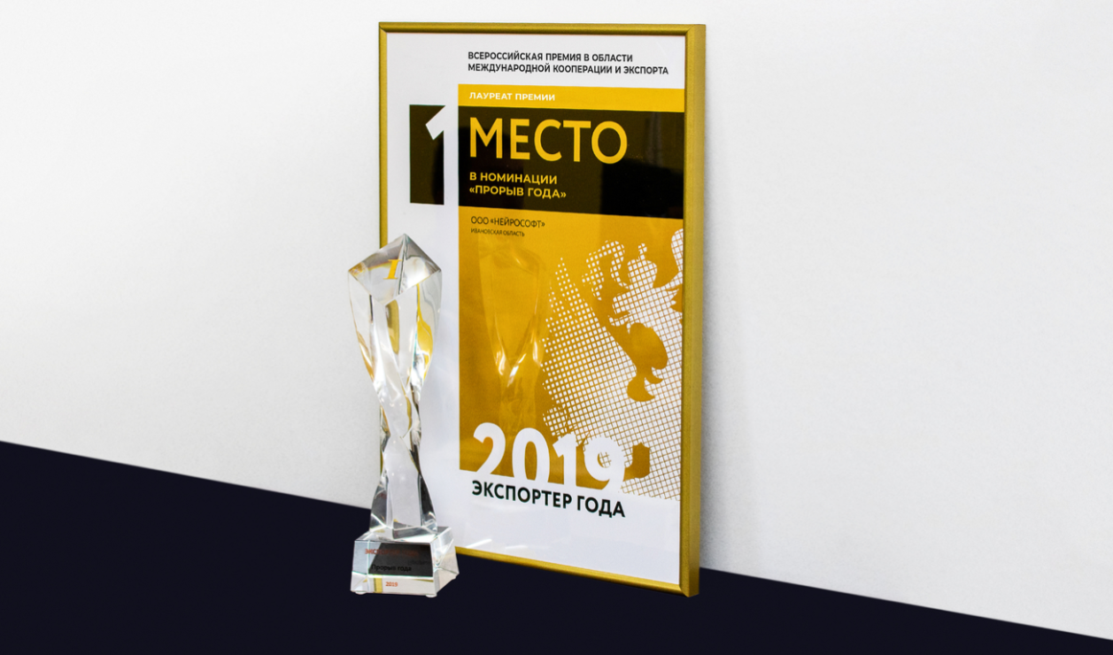 "Neurosoft became a winner in nomination ""Breakthrough of the Year"" of the All-Russian ""Exporter of the Year"" Prize"